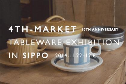 【イベント】4th-market テーブルウェア展