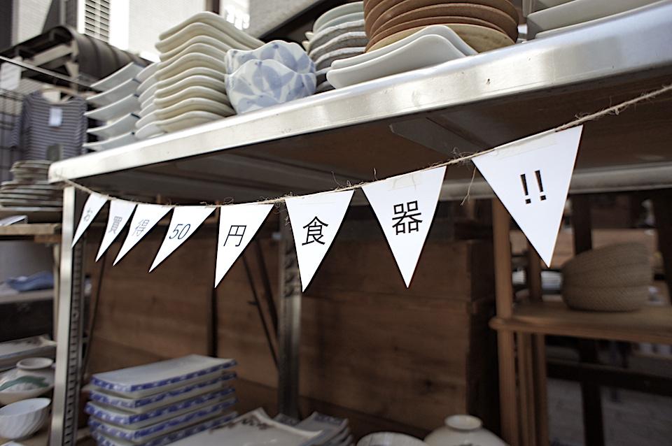 50円中古食器