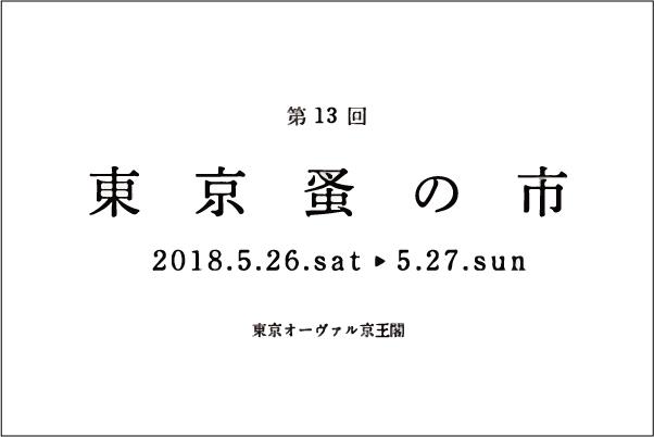 5月26日、27日の東京蚤の市に参加します。
