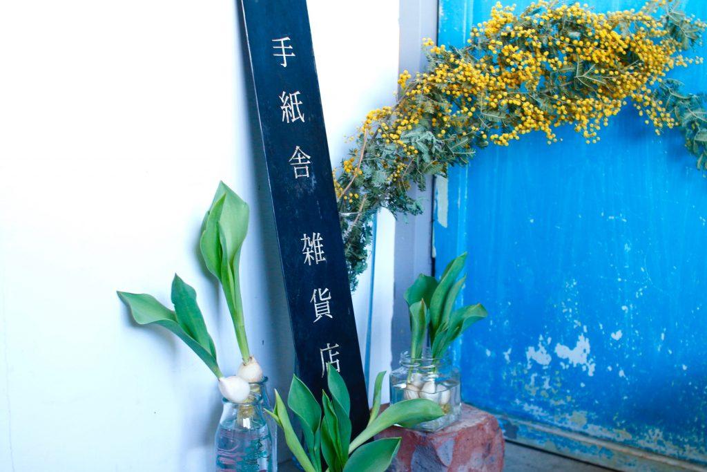 手紙舎 吉祥寺ピクニック in 四歩 6/22-7/25