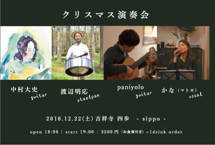 クリスマス演奏会(12/22)のお知らせ