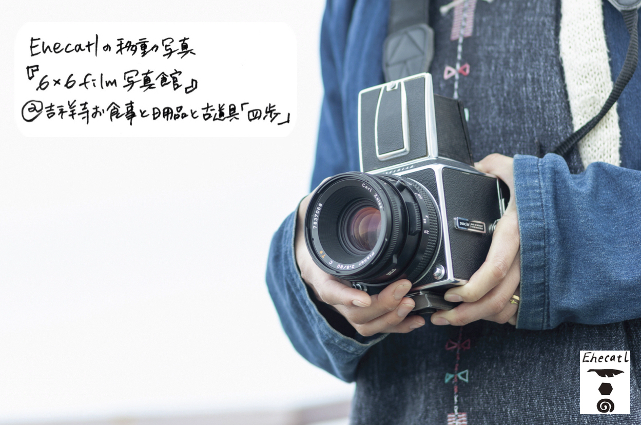 Ehecatl ポジフィルムの写真館(4月28日、5月26日の2回)