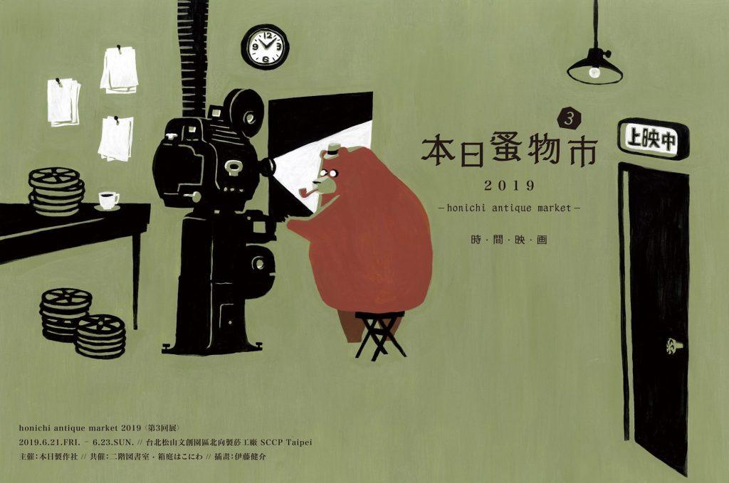 本日蚤物市(台湾)に出品します。(6/21〜6/23)