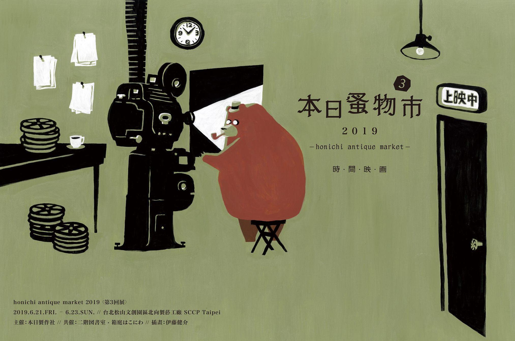 本日蚤物市(台湾)に出品します。