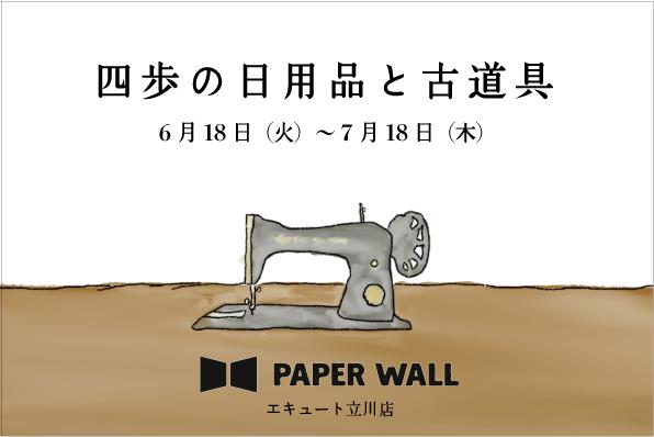 PAPER WALL に出店します。(6/18〜7/18)