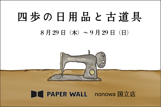 PAPER WALL に出店します(8/29〜9/29)