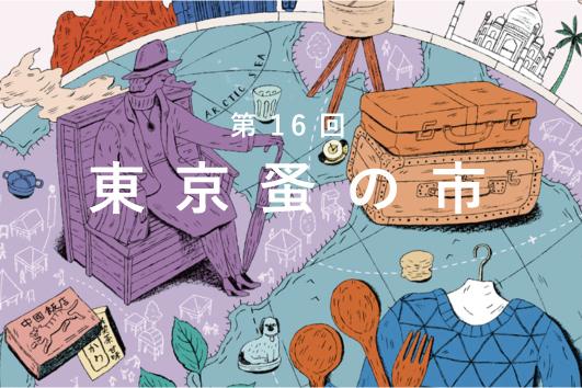 第16回 東京蚤の市に参加します。