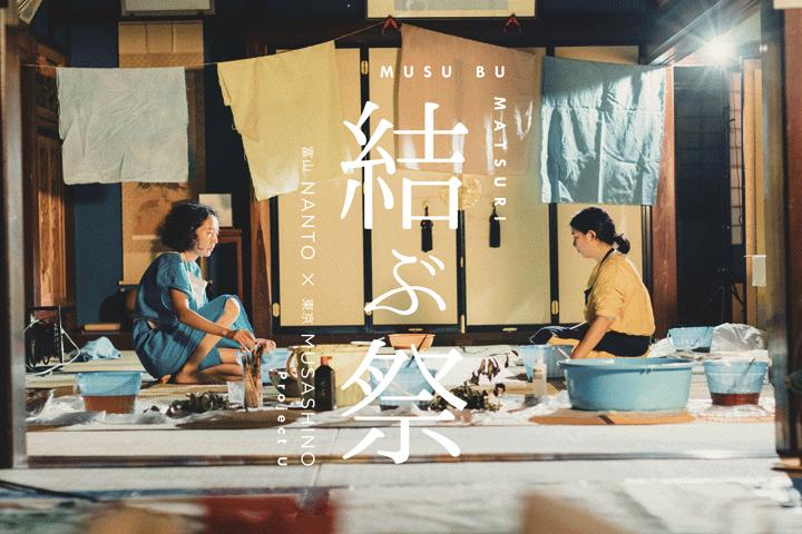 南砺×武蔵野「結ぶ祭」