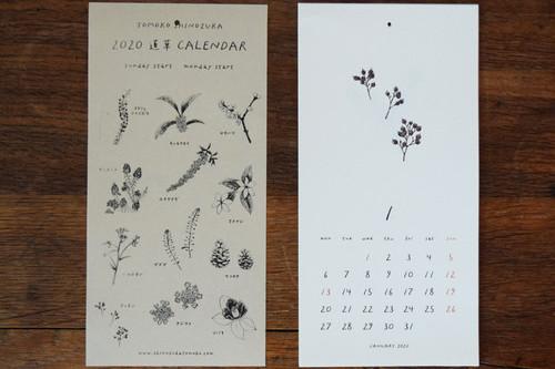 篠塚朋子 道草カレンダーをご購入された方へ