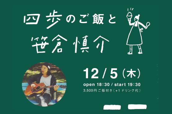 12/5 四歩のごはんと笹倉慎介