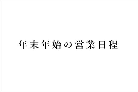 [12/11] 年末年始の営業日程について