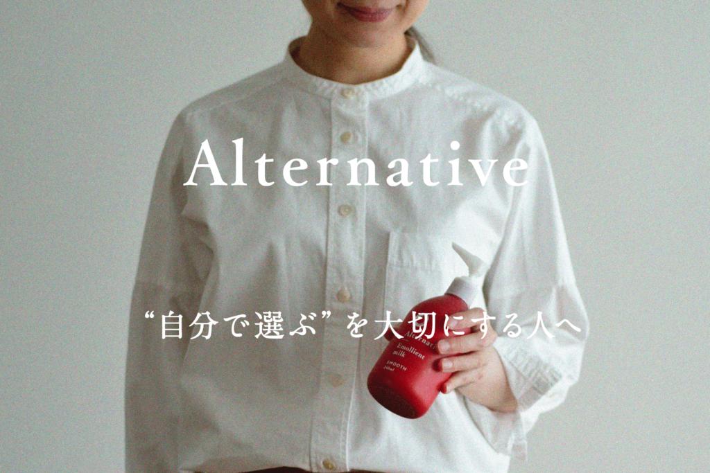 [2/14]新スキンケアブランド「Alternative」