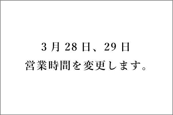 3月28日、29日の営業時間変更のお知らせ