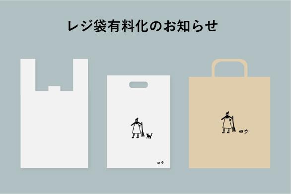[6/28]レジ袋有料化のお知らせ