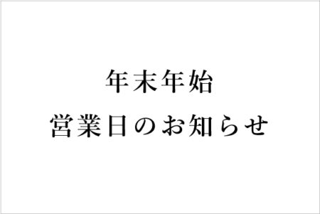 [12/22]年末年始の営業について