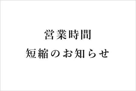 [4/12]営業時間短縮のお知らせ