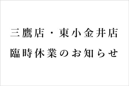 [5/6]三鷹店・東小金井店 臨時休業のお知らせ