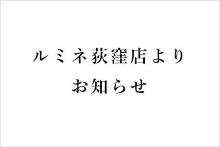 [5/12]ルミネ荻窪店 営業再開のお知らせ