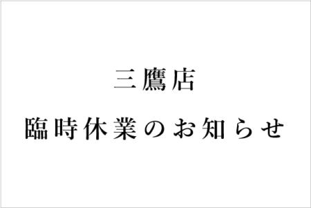 [9/21] 三鷹店臨時休業のお知らせ