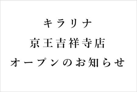 [7/21]キラリナ吉祥寺店オープンのお知らせ