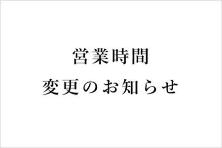 [7/11]営業時間変更のお知らせ