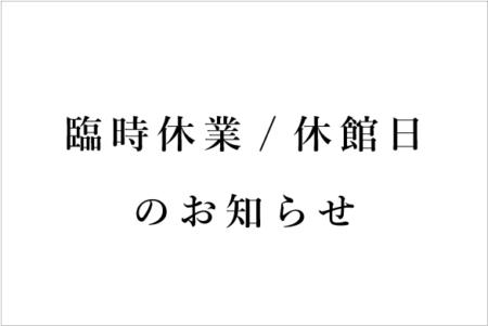 [8/11.18.23]8月臨時休業、休館日のお知らせ