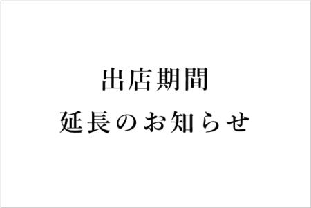 [10/7]ルミネ荻窪店 期間延長のお知らせ