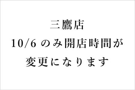 [10/6]三鷹店10/6のみ開店時間 変更のお知らせ